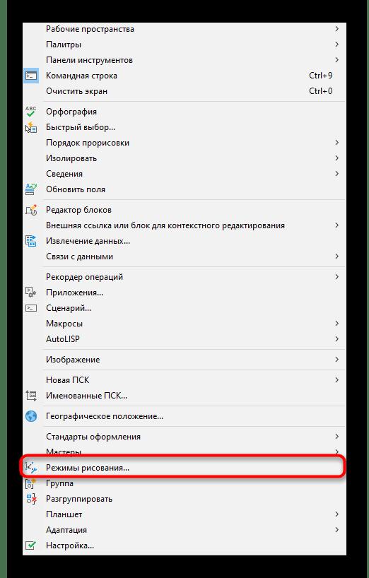 Переход к окну настройки режима рисования в программе AutoCAD