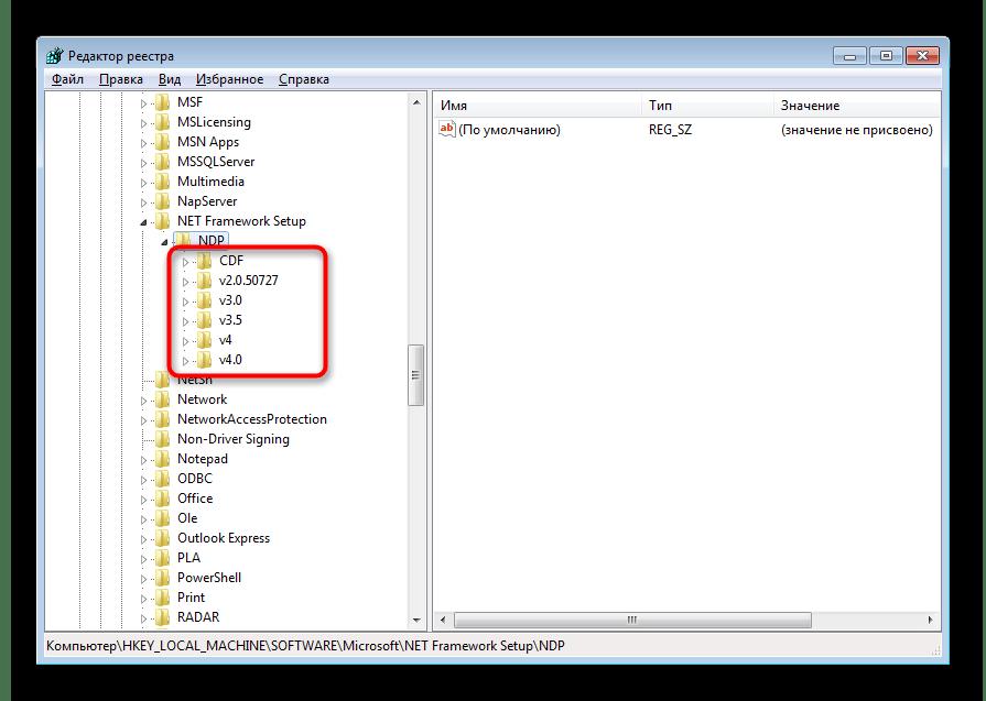 Переход к папкам с NET Framework для определения установленных версий