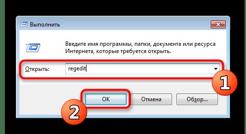 Переход к редактор реестра для определения версий NET Framework