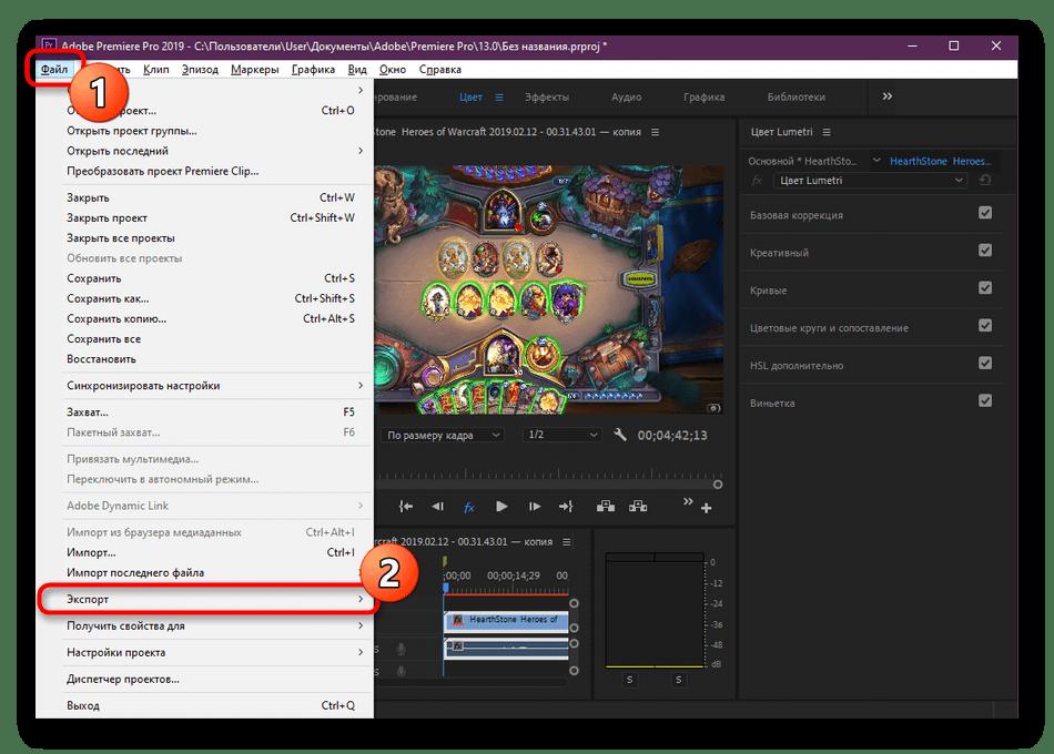 Переход к сохранению видео после обработки в Adobe Premiere Pro