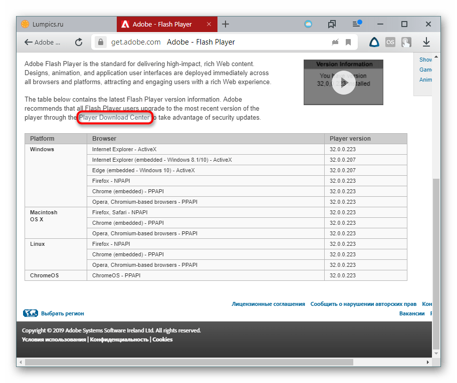 Переход на страницу скачивания Adobe Flash Player