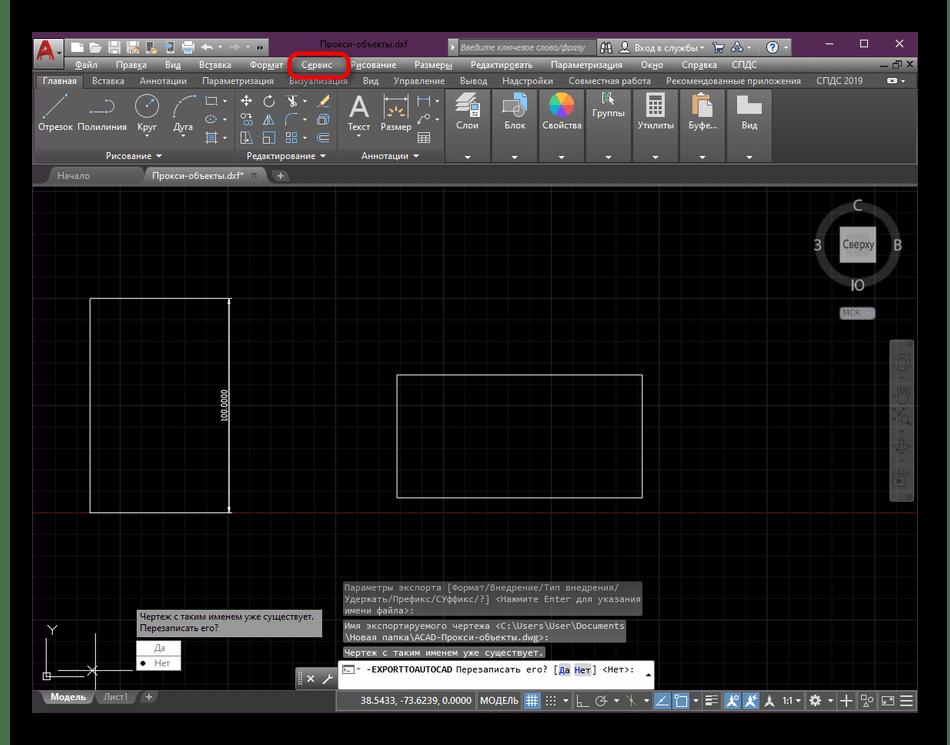 Переход в раздел Сервис для настройки режима рисования в программе AutoCAD