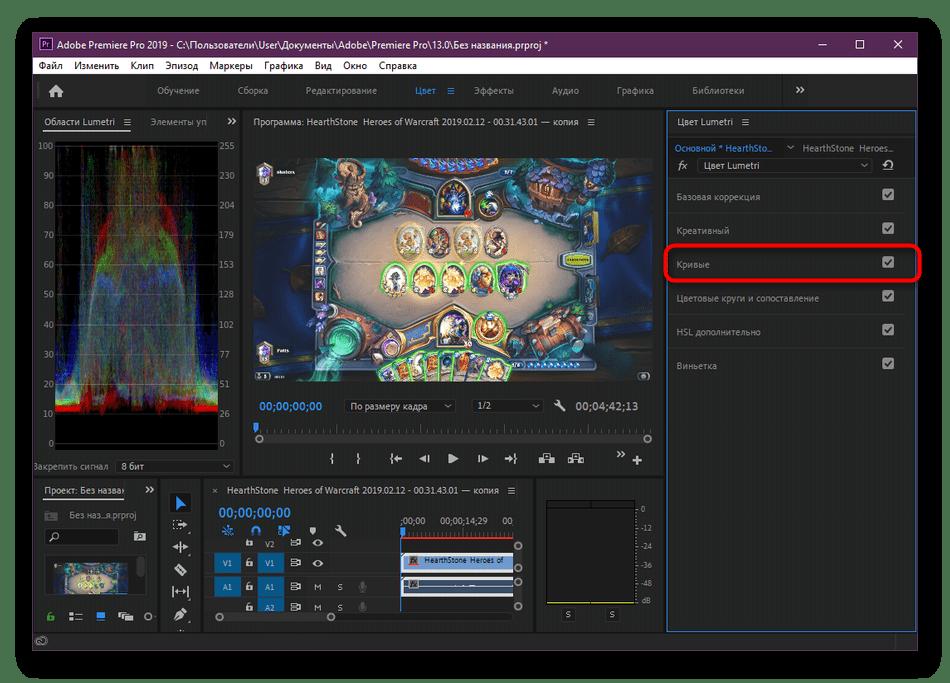 Переход в раздел с настройкой кривых цвета в Adobe Premiere Pro