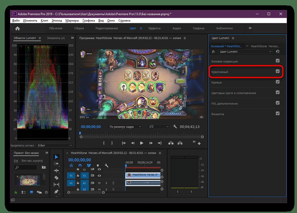 Перемещение в раздел Креативный в рабочей среде цвета в Adobe Premiere Pro
