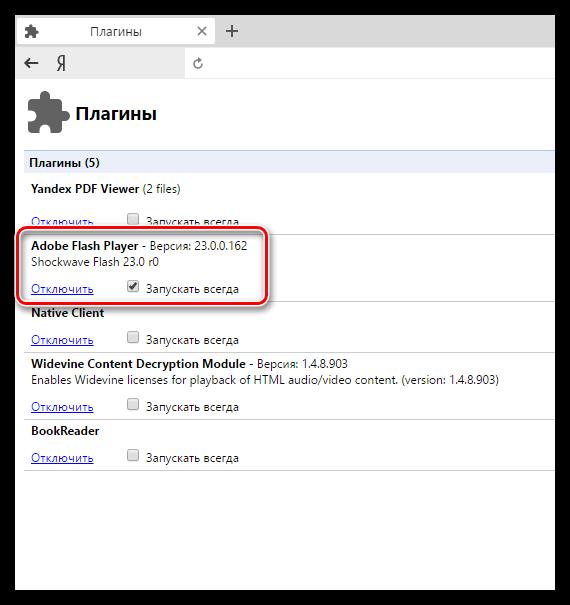 Плагин adobe flash player для tor browser попасть на гидру tor browser настройка анонимность hydra