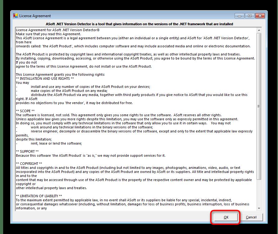 Подтверждение лицензионного соглашения ASoft NET Version Detector перед запуском