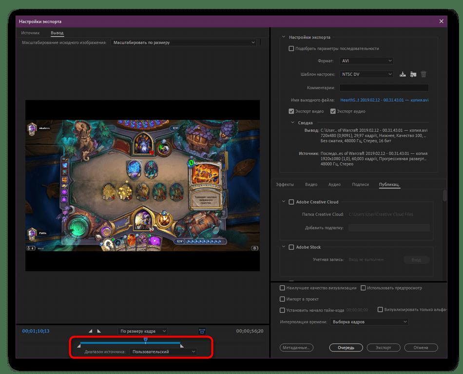 Пример обрезки точек входа и выхода при рендеринге в Adobe Premiere Pro