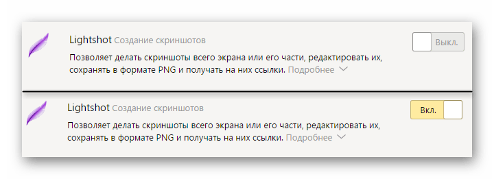Работа расширения в Яндекс.Браузере