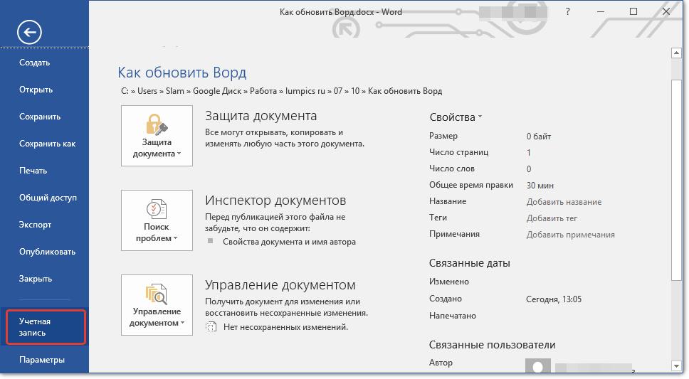 razdel-uchetnaya-zapis-v-word