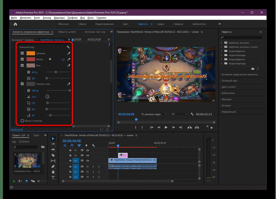 Редактирование внешнего вида надписи в программе Adobe Premiere Pro