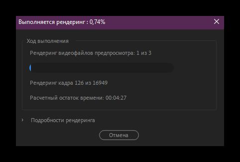 Рендеринг видео после добавления титров в программе Adobe Premiere Pro