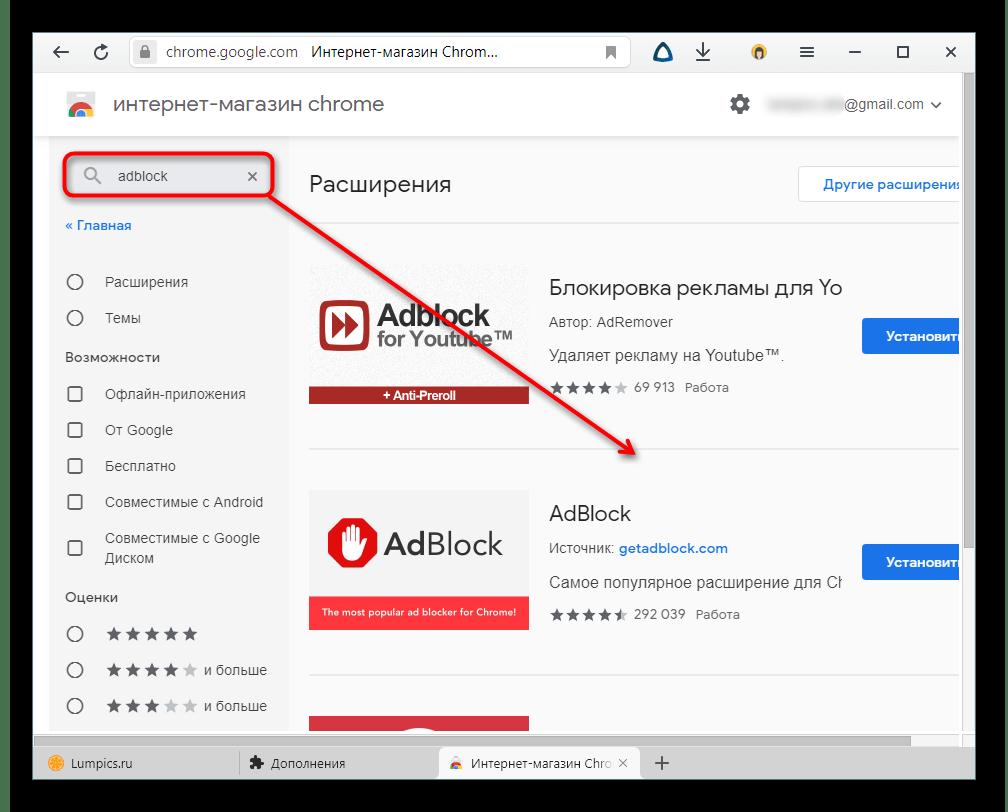 Результаты поиска блокировщика рекламы в Google Webstore для Яндекс.Браузера