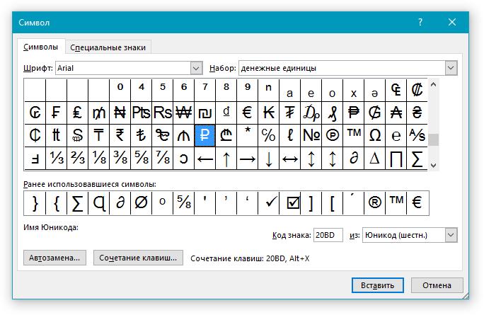simvol-rublya-v-word