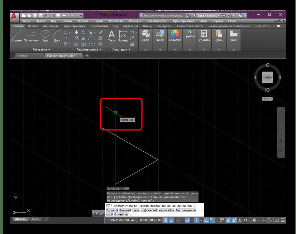 Создание первой точки размерной линии в изометрической проекции чертежа в AutoCAD