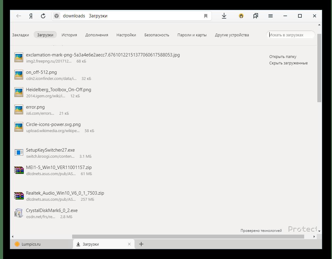 Как очистить журнал посещений на почте яндексе default