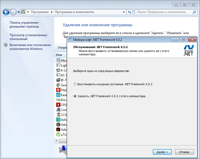 Стандартное удаление Microsoft .NET Framework
