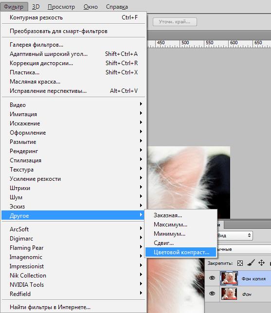 Цветовой контраст в Фотошопе (3)