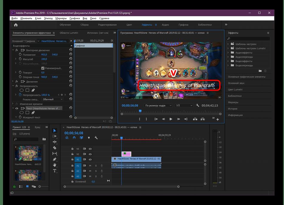 Трансформирование и перемещение надписи в Adobe Premiere Pro