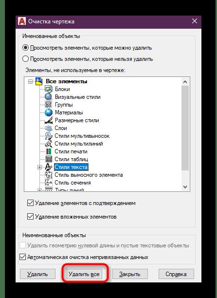 Удаление неиспользуемых именных блоков и других элементов в AutoCAD