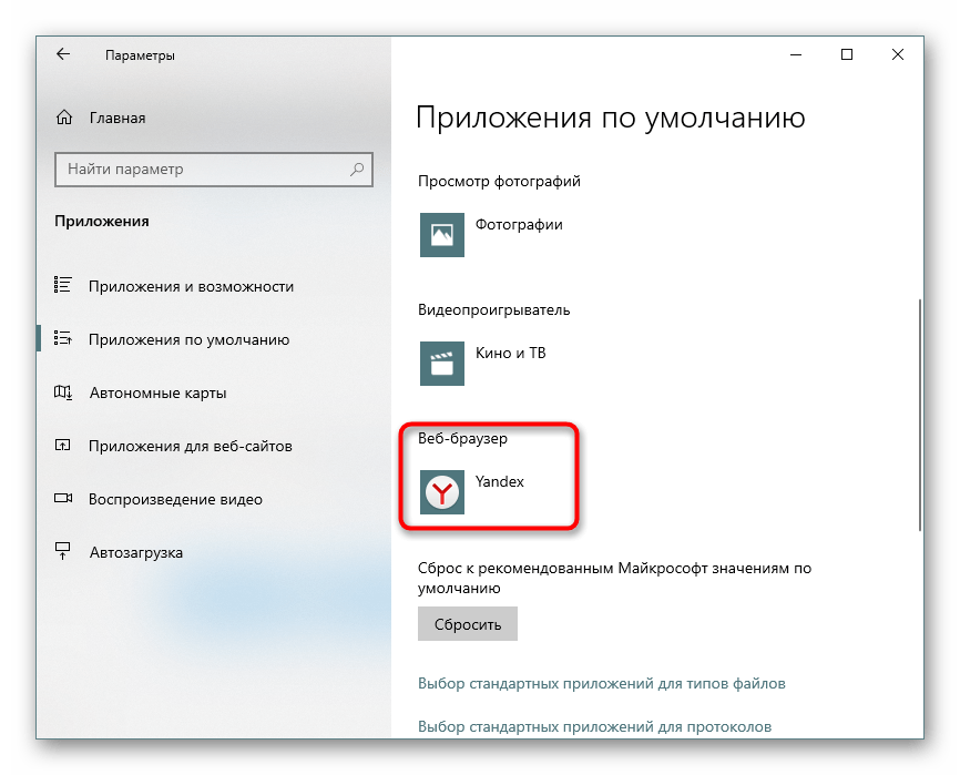 Установленный Яндекс браузером по умолчанию через Параметры Windows 10