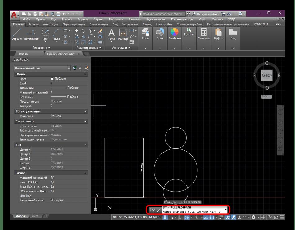 Ввод нового значения для буфера печати в программе AutoCAD