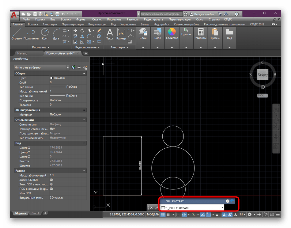 Ввод переменной для изменения буфера печати в программе AutoCAD