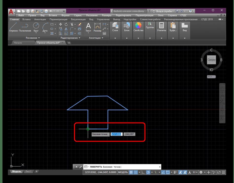 Выбор базовой точки при повороте объекта в программе AutoCAD