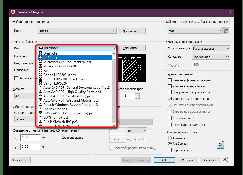 Выбор принтера в AutoCAD для исправления фатальной ошибки при печати