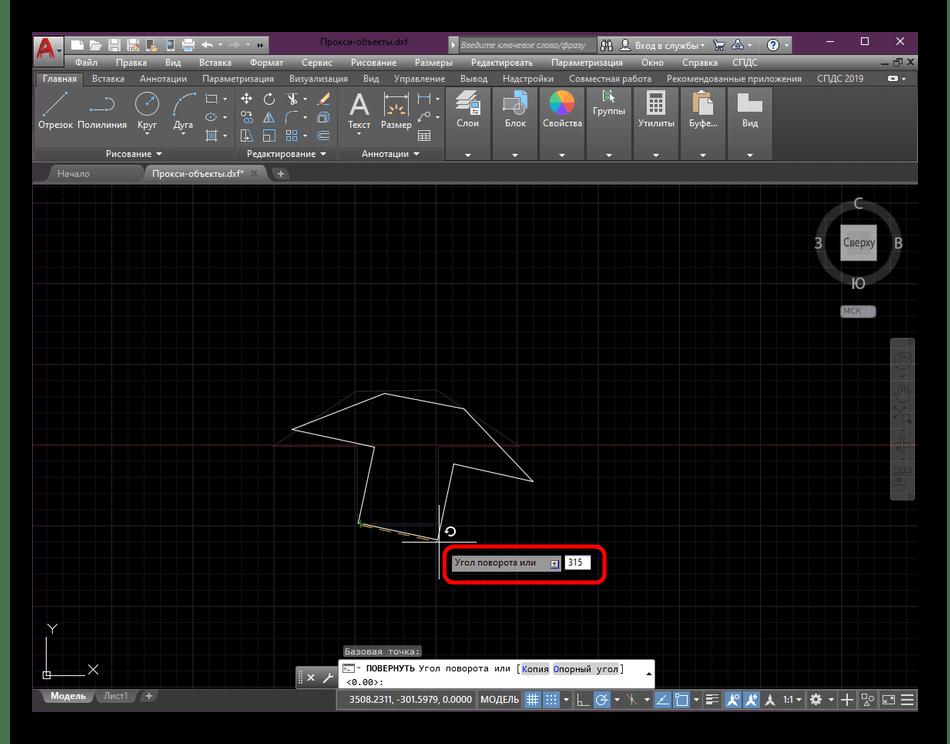 Выбор угла для поворота объектов на чертеже в программе AutoCAD