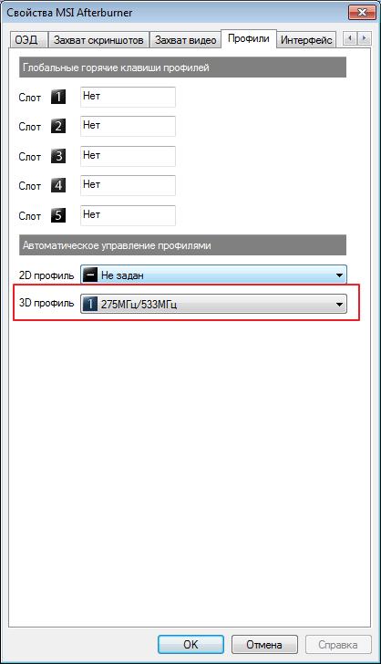 vyibor-profilya-v-programme-msi-afterburner