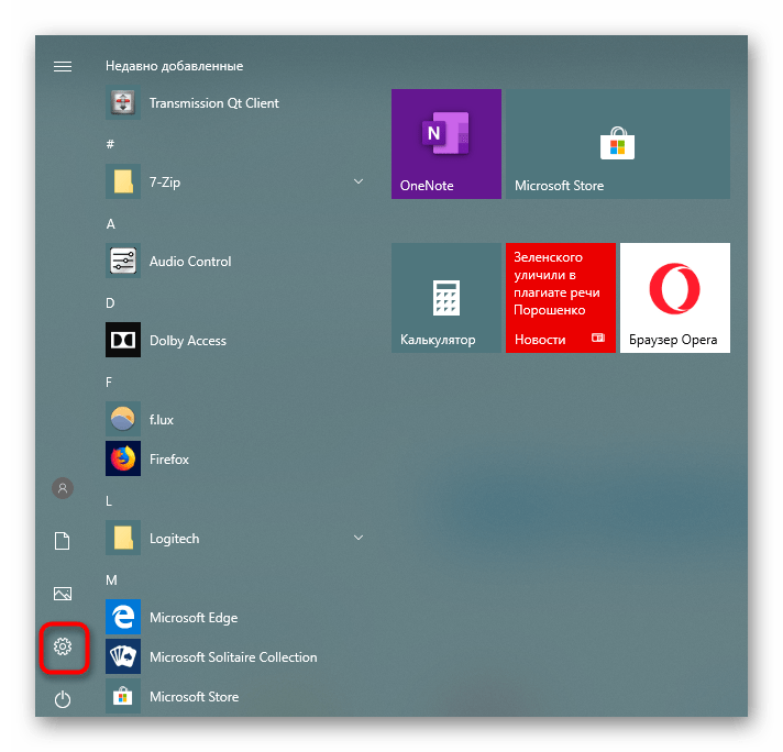 Запуск Параметров через Пуск на Windows 10