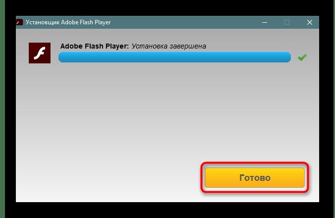 Завершение установки Adobe Flash Player