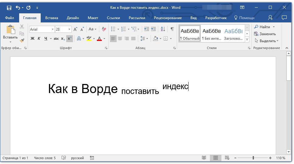 indeks-dobavlen-v-word