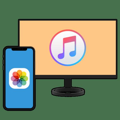 Как скинуть фото на компьютер через iTunes