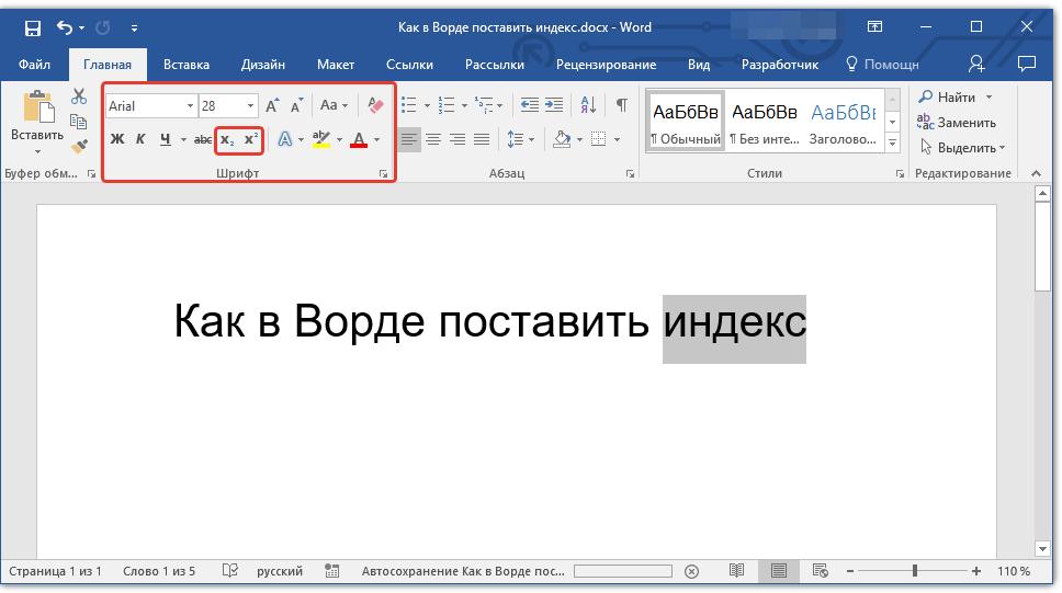 knopki-indeksa-v-word