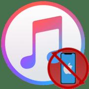 Не восстанавливается iPhone через iTunes