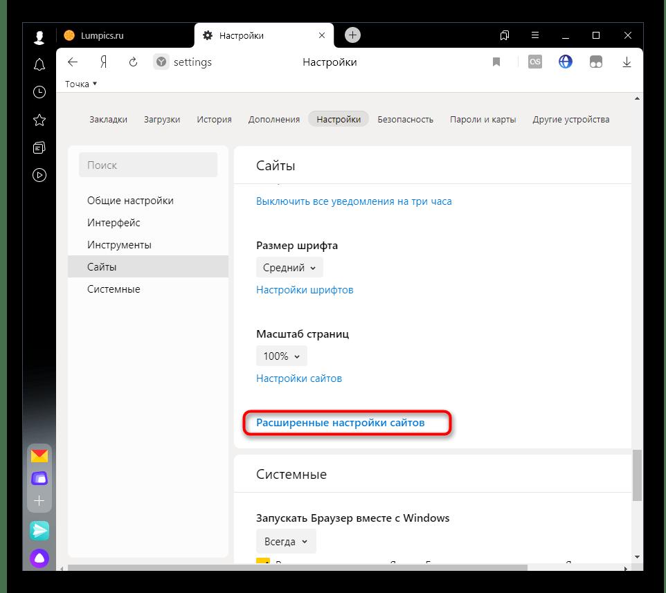 Открытие детальных настроек сайтов для управления плагином Flash Player в Яндекс.Браузере