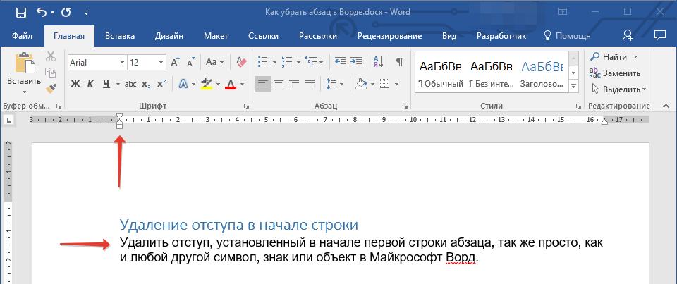otstup-abzatsa-udalen-v-word