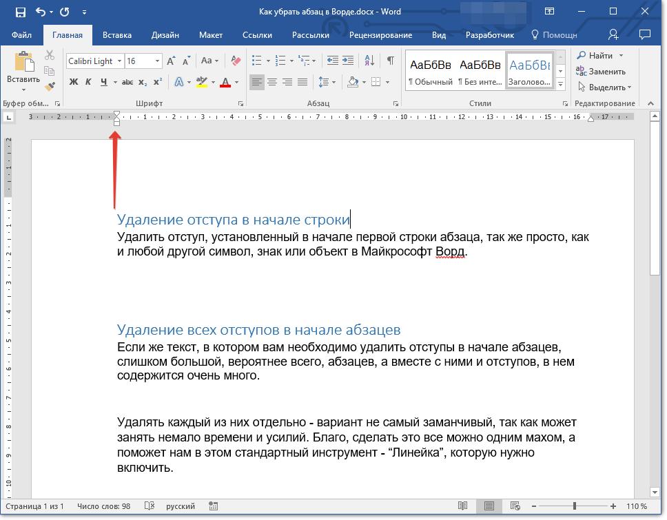 otstupyi-v-abzatsah-udalenyi-v-word