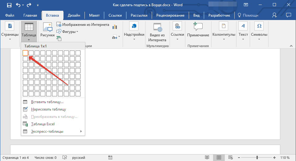 Как сделать подпись в word под строкой. Как сделать подпись под чертой в word?