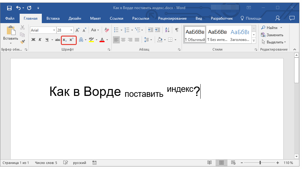 tekst-posle-indeksa-v-word