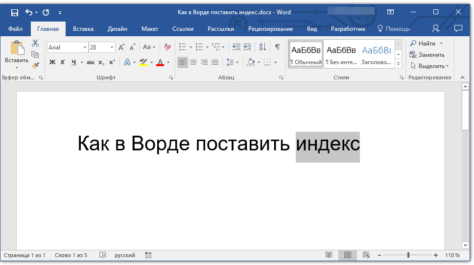 vyidelit-tekst-v-word