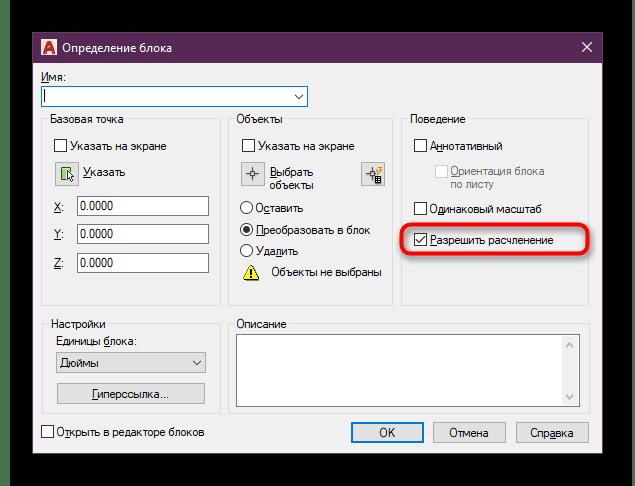 Активация доступа к расчленению блока при его создании в AutoCAD