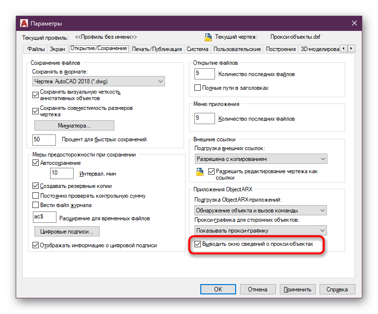 Активация отображения уведомления при открытии чертежа с прокси-объектами в программе AutoCAD