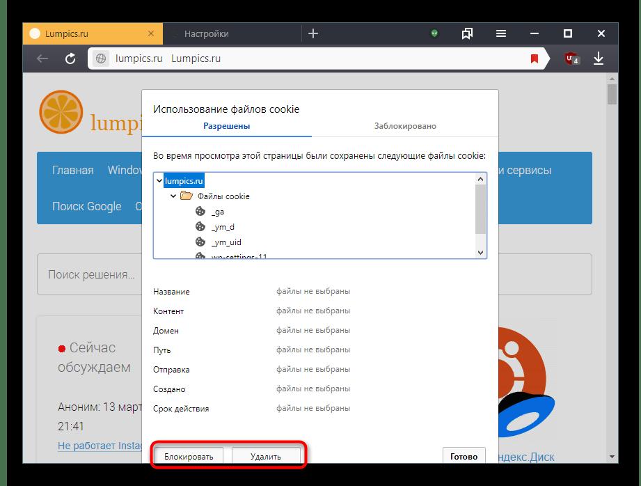 Блокировка или удаление Cookies с открытого сайта в Яндекс.Браузере