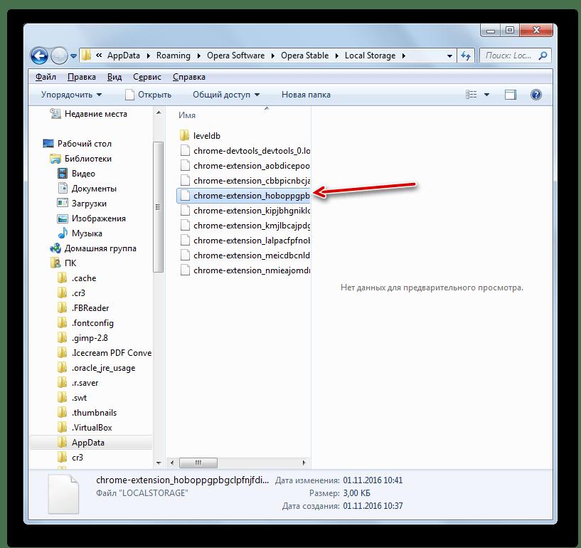 Файлы истории посещений браузера Opera в Проводнике Windows