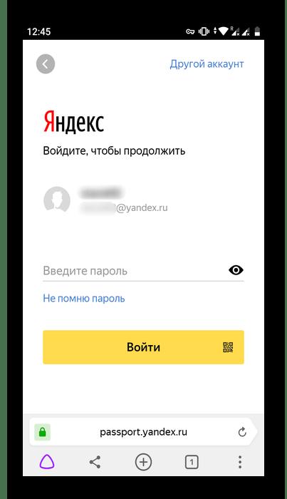 Форма входа в учетную запись мобильного Яндекс.Браузера