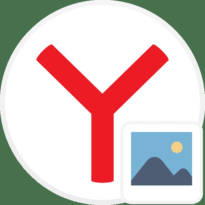 Как поменять фон в Яндекс.Браузере
