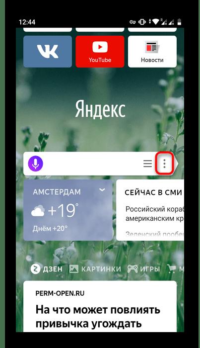 Кнопка меню в мобильном Яндекс.Браузере