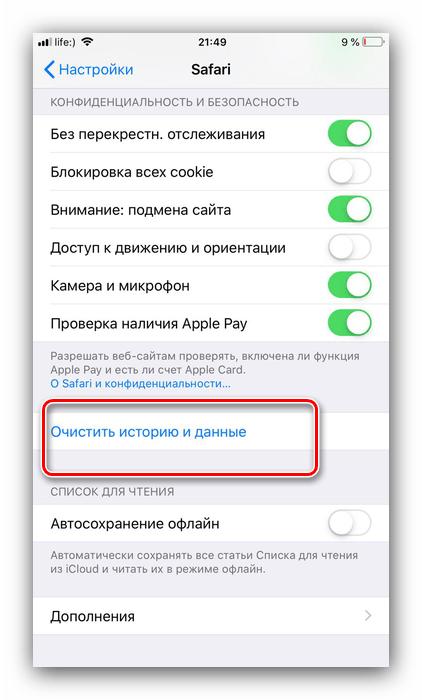 Начало полной очистки кэша Safari на iOS